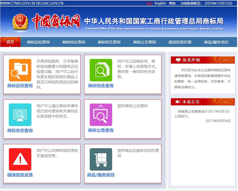 商标局官方查询网站