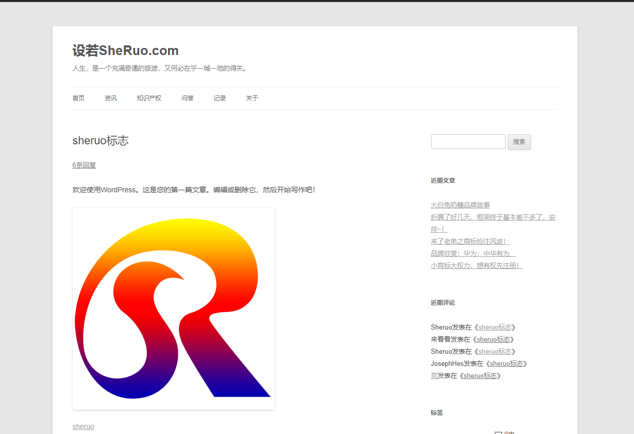 设若sheruo.com