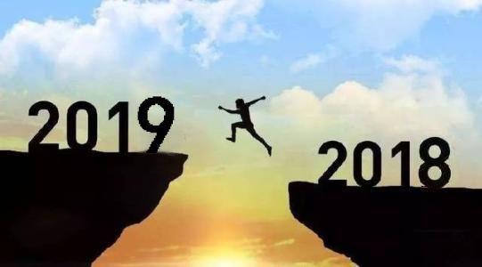 走过2018迈向2019