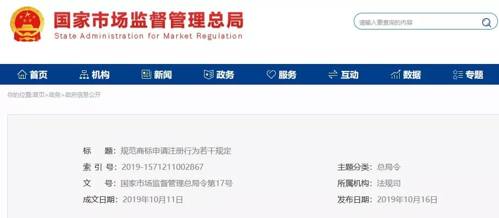 市场监督管理局规定