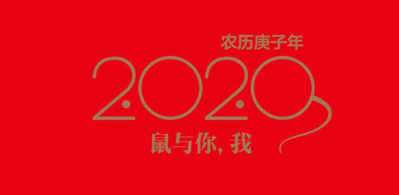 2020鼠与你我