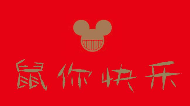 2020鼠你快乐