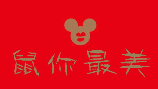 2020鼠你最美